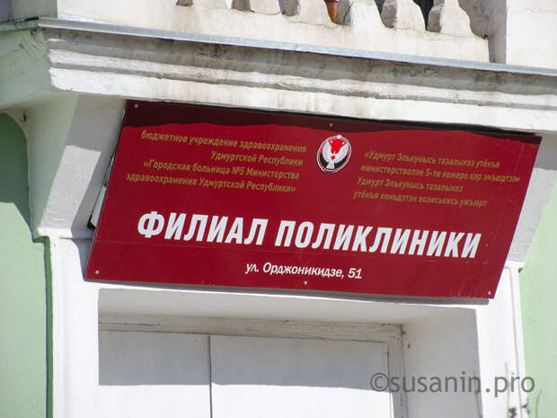 Итоги дня: увеличение очередей в поликлиниках Ижевска и сломанный памятник Павлику Морозову в Глазове