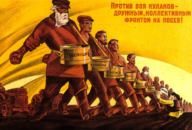 Советский пропагандистский плакат, начало 1930-х годов