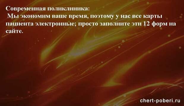 Самые смешные анекдоты ежедневная подборка chert-poberi-anekdoty-chert-poberi-anekdoty-34330504012021-19 картинка chert-poberi-anekdoty-34330504012021-19