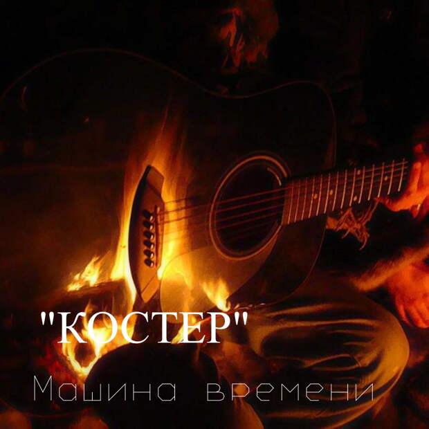 История песни «Костёр» – Машина времени