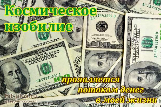 http://hit-plus.ru/dengi/photos/izobiliye-1800x1201.jpg