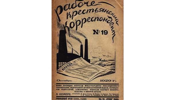 Призывая граждан вступать в ряды рабкоров, советская власть вовсе не ставила цель сделать из них журналистов — их главной задачей было выявление недостатков