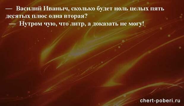 Самые смешные анекдоты ежедневная подборка chert-poberi-anekdoty-chert-poberi-anekdoty-34330504012021-20 картинка chert-poberi-anekdoty-34330504012021-20