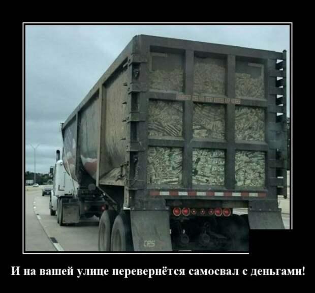 Демотиватор про грузовик с деньгами