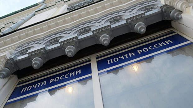 """""""Почта России"""" займется доставкой лекарств"""