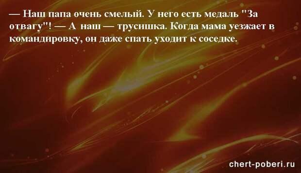 Самые смешные анекдоты ежедневная подборка chert-poberi-anekdoty-chert-poberi-anekdoty-31130111072020-16 картинка chert-poberi-anekdoty-31130111072020-16