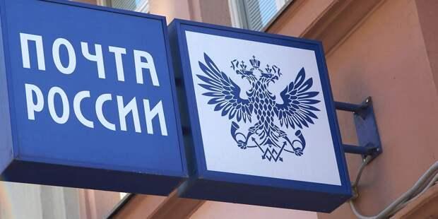 «Почта России» хочет взять всю пенсию на себя