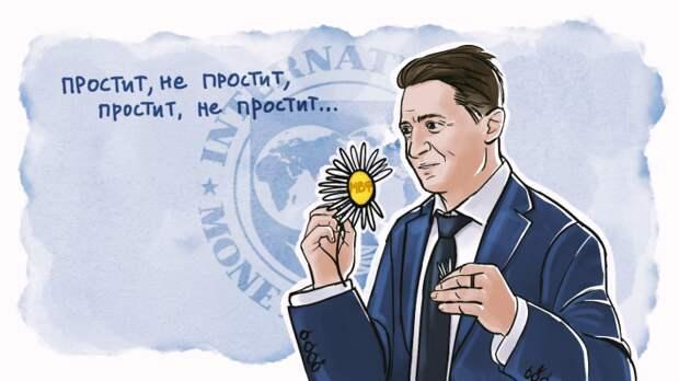 Украина надеется на списание внешних долгов: пойдет ли МВФ на бескорыстные уступки Киеву?