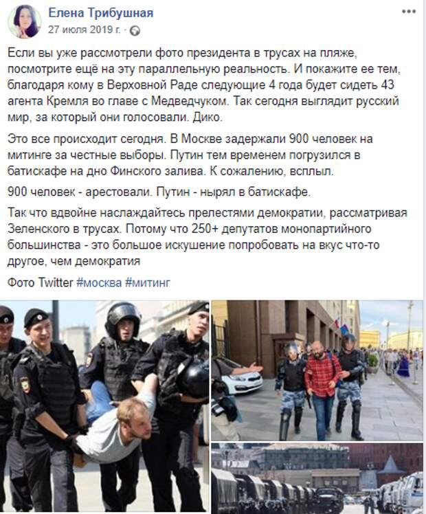 «Голосовали за русский мир и привели в Раду обезьян»