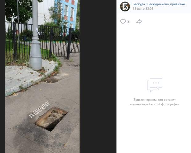 На Бескудниковском бульваре установили канализационную решетку