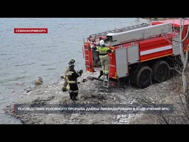 Последствия условного прорыва дамбы ликвидировали в ходе учений МЧС в Севастополе
