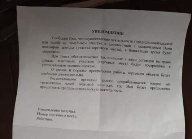 Продавцы оптовых рынков Ростова получили уведомления озапрете наторговлю