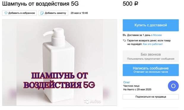 4 диких товара против 5G, которые россияне продают на Avito