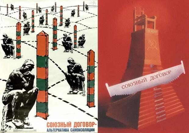 Карикатуристы, выступая и «за», и «против» союзного договора, вносили сумятицу в умы граждан СССР