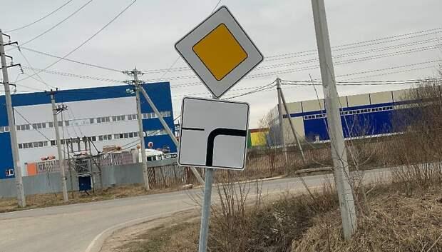 Рабочие заменили сломанный дорожный знак в поселке Леспроект в Подольске