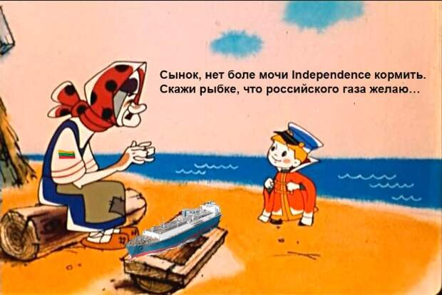 И осталась Литва у разбитого корыта с Independence
