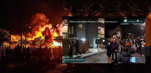 Ад и кровь в США. BLM уже требует от белых пиндосов покинуть свои дома