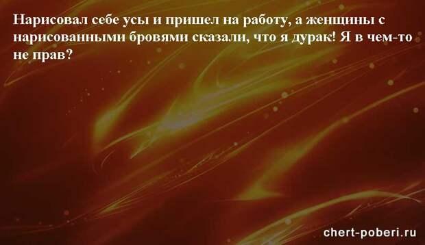 Самые смешные анекдоты ежедневная подборка chert-poberi-anekdoty-chert-poberi-anekdoty-34330504012021-14 картинка chert-poberi-anekdoty-34330504012021-14