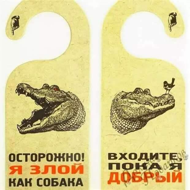 Прикольные вывески. Подборка chert-poberi-vv-chert-poberi-vv-24370614122020-11 картинка chert-poberi-vv-24370614122020-11