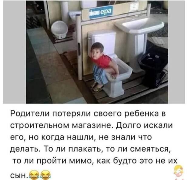 """На изображении может находиться: 1 человек, возможный вариант текста """"epa родители потеряли своего ребенка в строительном магазине. долго искали его, но когда нашли, не знали что делать. To ли плакать, το ли смеяться, TO ли пройти мимо, как будто это не их не сын."""""""