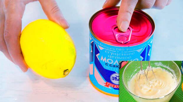 1 лимон + банка сгущенки. Самый быстрый КРЕМ для ТОРТА! За 1 минуту