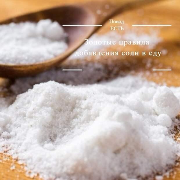 Золотые правила добавления соли в еду