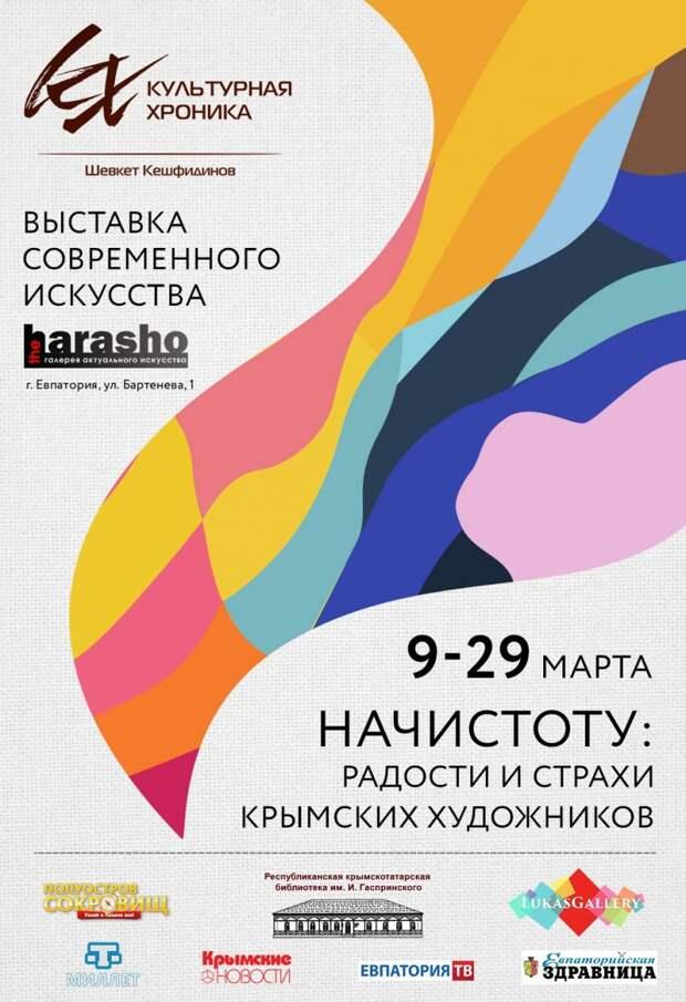 9 марта в евпаторийской галерее  «theHARASHO» откроют выставку «НАЧИСТОТУ»