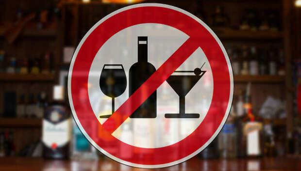 В Подольске установили допограничения на продажу алкоголя в домах
