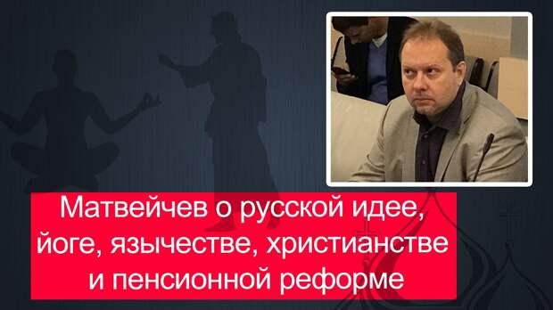 Матвейчев о русской идее, йоге, язычестве, христианстве и пенсионной реформе