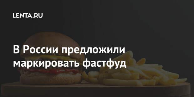 В России предложили маркировать фастфуд