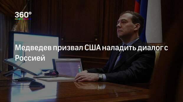 Медведев призвал США наладить диалог с Россией