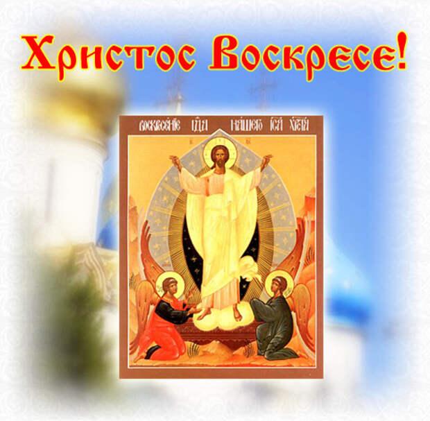 Пасха – Светлое Христово Воскресение