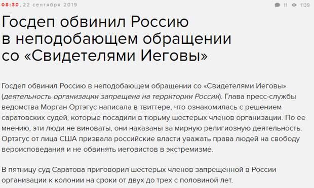 Либеральные СМИ защищают запрещенную в России организацию