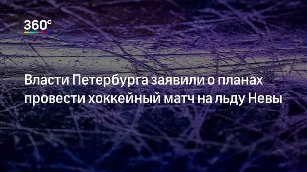 Власти Петербурга заявили о планах провести хоккейный матч на льду Невы
