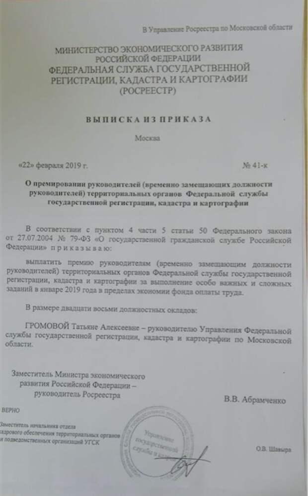 Руководитель Росреестра Подмосковья получила премию в 28 должностных окладов