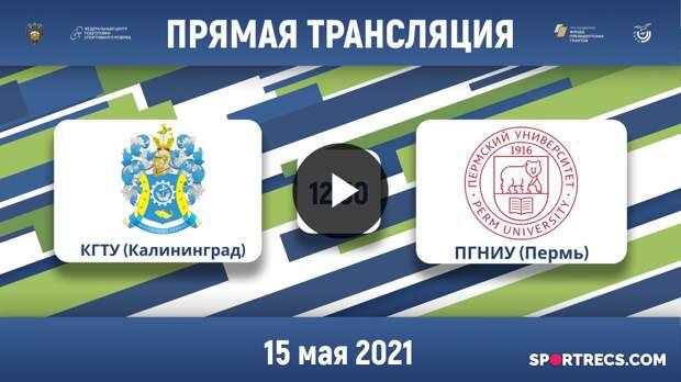 КГТУ (Калининград) — ПГНИУ (Пермь)   Высший дивизион, «В»   2021