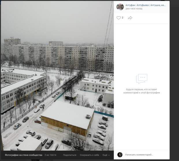 Фото дня: вид на заснеженное Алтуфьево с высоты