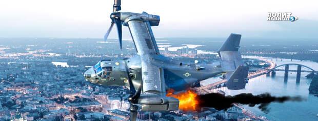 Американский конвертоплан сбивается одной русской ракетой над Украиной