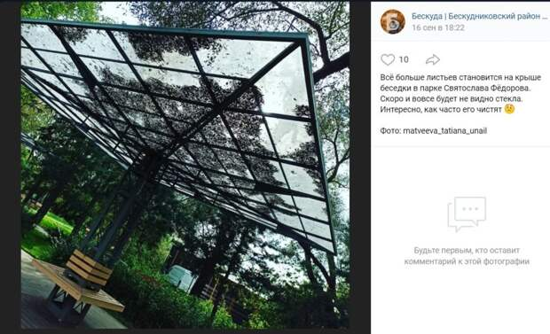 Фото дня: архитектурный кубизм парка Фёдорова
