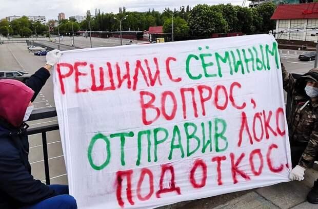 Фанаты «Локомотива» развесили поМоскве баннеры вподдержку Семина