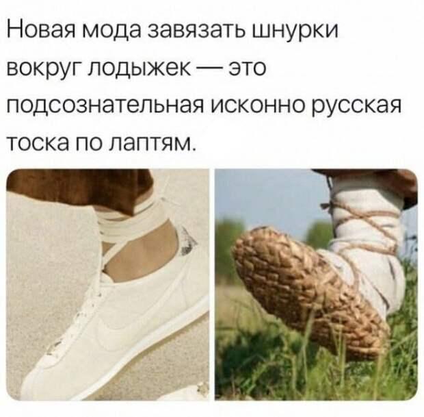 Про тренд со шнурками