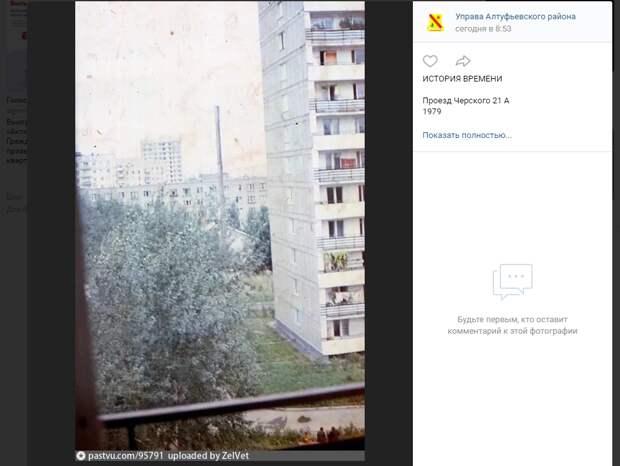 Фото дня: взгляд в прошлое с балкона дома на Черского