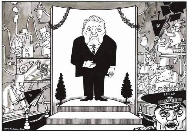 Генерал Лебедь: Да здравствует президент (избранный на второй срок)! - 1996 год