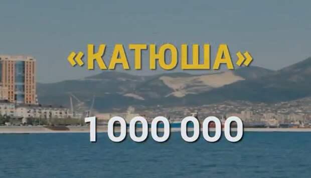 Флешмоб с песней «Катюша» собрал более 1 миллиона человек