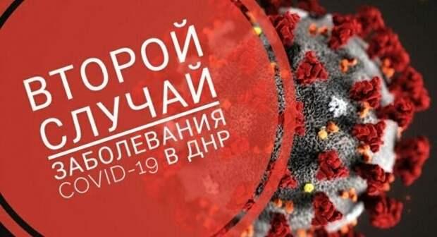 Коронавирус в Донбассе: ДНР готовится ввести карантин в связи с COVID-19