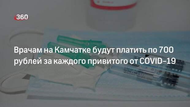 Врачам на Камчатке будут платить по 700 рублей за каждого привитого от COVID-19