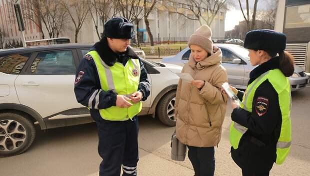ГИБДД Подольска напомнила пешеходам о правилах перехода проезжей части