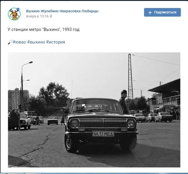 Фото дня: советский автопром у станции метро «Выхино»