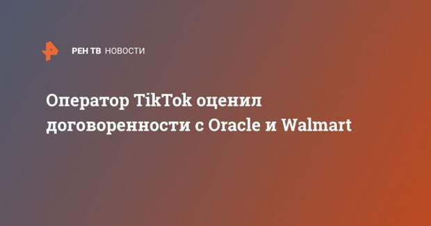Оператор TikTok оценил договоренности с Oracle и Walmart