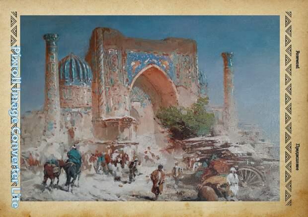 История ковроделия народов Средней Азии